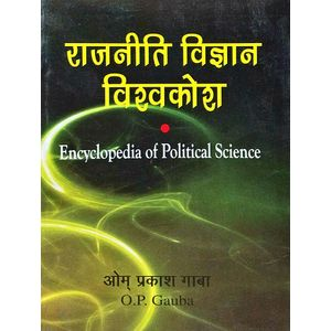 Rajniti Vigyan Vishwakosh By O P Gauba-(Hindi)