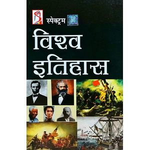 Vishv Itihas By Kiran Jha, Awdhesh Jha, Rajendra Prasad Sharma-(Hindi)