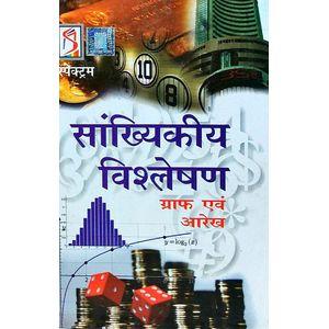 Sankhikiya Vishleshan Graph Evam Aarekh By Kalpana Rajaram, S Manikantan Nair, Mangula Garg-(Hindi)