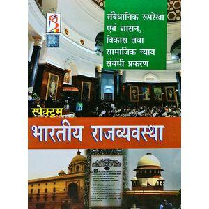 Bhartiya Rajyavyavastha By Rajendra Prasad Sharma, Kalpana Rajaram-(Hindi)