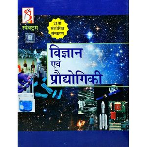 Vigyan Evam Prodyogiki By Kiran Jha, Awdhesh Jha, Rajendra Prasad Sharma-(Hindi)