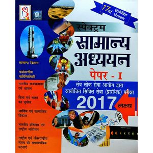 Samanya Adhyayan Paper 1 By Awdhesh Jha, Kiran Jha, Amresh Jha, Pradeep Gautam, Rajendra Prasad Sharma-(Hindi)