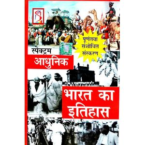 Aadhunik Bharat Ka Itihas By Rajiv Ahir-(Hindi)