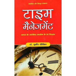 Time Management By Sudhir Dixit-(Hindi)