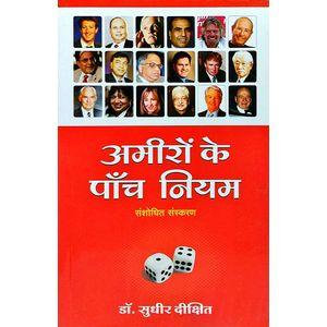 Amiron Ke Paanch Niyam By Dr Sudhir Dixit-(Hindi)
