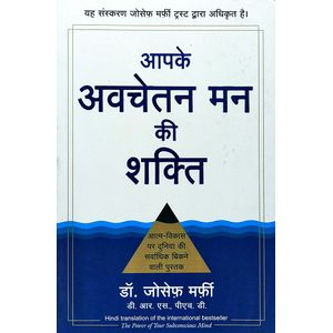 Aapke Avachetan Man Ki Shakti By Dr Joseph Murhpy-(Hindi)