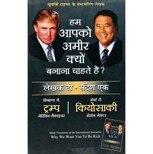 Hum Apko Ameer Kyon Banana Chahte Hain? By Robert T. Kiyosaki-(Hindi)