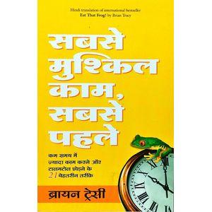 Sabse Mushkil Kaam Sabse Pahle By Brian Tracy-(Hindi)