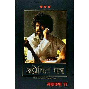 Apreshit Patra By T T Rangarajan-(Hindi)