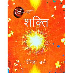 The Power By Rhonda Byrne-(Hindi)