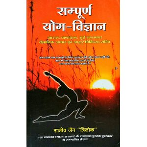 Sampurna Yog Vigyan By Rajiv Jain Trilok-(Hindi)