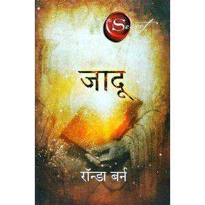 The Magic Jaadu By Rhnda Byrne-(Hindi)