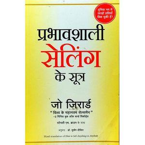 Prabhavshali Selling Ke Sutra Forthcoming By Joe Girard-(Hindi)