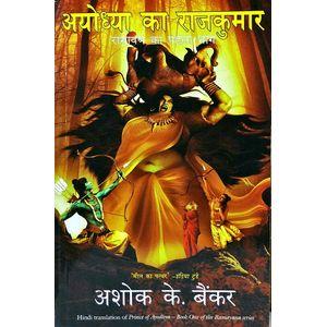 Ayodhya Ka Rajkumar By Ashok Banker-(Hindi)