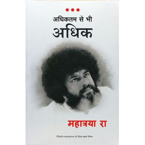 Adhiktam Se Bhi Adhik By Mahatria Ra-(Hindi)