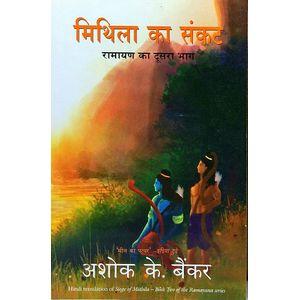 Mithila Ka Sankat By Ashok Banker-(Hindi)