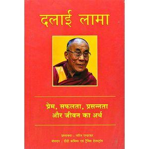 Dalai Lama Prem, Safalata, Prasanatta & Jeevan Ka Aarth By Dalai Lama-(Hindi)