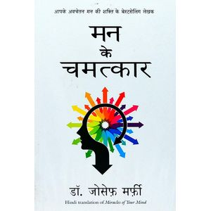 Mann Ke Chamatkar By Joseph Murphy-(Hindi)