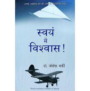 Swayam Me Vishwas By Joseph Murphy-(Hindi)
