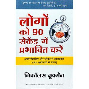 Logo Ko 90 Seconds Main Prabhavit Kare By Nicholas Boothman-(Hindi)