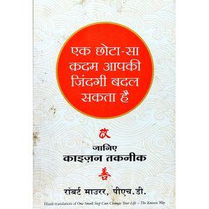 Ek Chota Sa Kadam Apki Zindagi Badal Sakta Hai By Robert Maurer-(Hindi)