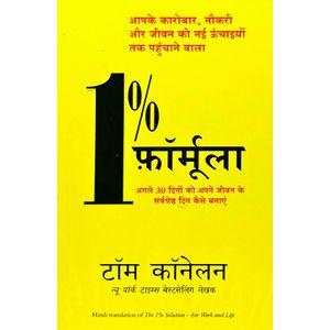 1 Percent Formula By Tom Konelan-(Hindi)