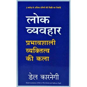 Lok Vyavhar By Dale Carnegie-(Hindi)