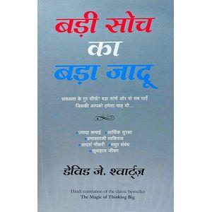 Badi Soch Ka Bada Jadoo By Devid J Schwartz-(Hindi)