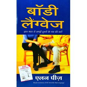 Body Language By Allan Pease-(Hindi)