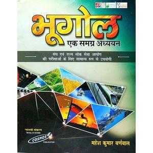 Bhugol Ek Samagra Adhyayan By Mahesh Kumar Barnwal-(Hindi)