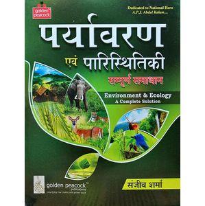 Paryavaran Evam Paristhitiki By Sanjiv Sharma-(Hindi)