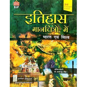 Itihas Manchitro Me Bharat Evam Vishva By Anil Keshari, Dr Ajay Kumar Singh-(Hindi)
