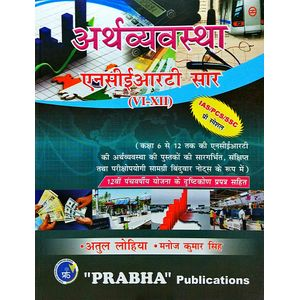 Arthvyavasta Ncert 6 To 12 By Atul Lohiya, Manoj Kumar Singh-(Hindi)