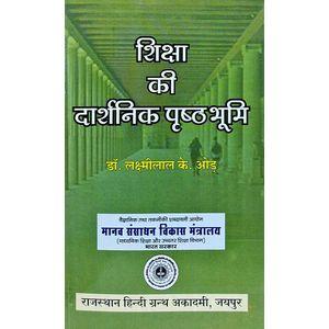 Shiksha Ki Darshnik Prishth Bhumi By Dr Laxmilal K Oad-(Hindi)