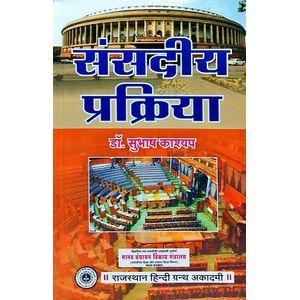 Sansadiy Parkriya By Dr Subhash Kashyap-(Hindi)