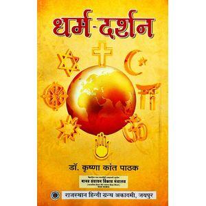 Dharm Darshan By Dr Krishna Kant Pathak-(Hindi)