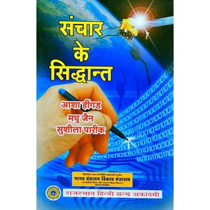 Sanchar Ke Siddhant By Asha Hingar, Madhu Jain, Sushila Parik-(Hindi)
