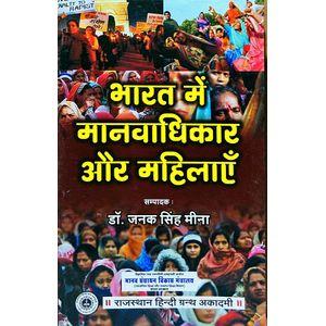 Bharat Me Manav Adhikar Aur Mahilaye By Dr Janak Singh Meena-(Hindi)
