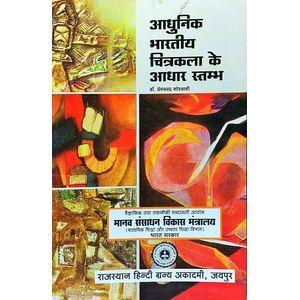 Adhunik Bharatiya Chitrakala Ke Adhar Stambh By Premchand Goswami-(Hindi)
