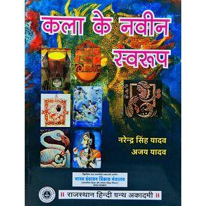 Kala Ke Naveen Swaroop By Narendra Singh Yadav, Ajay Yadav-(Hindi)