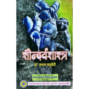 Saundarya Shastra By Dr Mamta Chaturvedi-(Hindi)