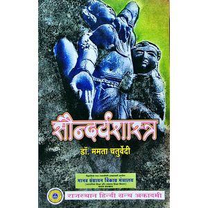 Saundarya Shastra By Dr Mamta Chaturvedi-(Hindi)