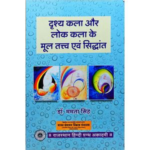 Drishya Kala Aur Lok Kala Ke Mool Tatva Evam Siddhant By Dr Mamta Singh-(Hindi)