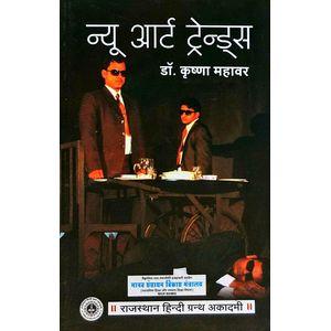 New Art Trends By Dr Krishna Mahavar-(Hindi)