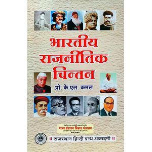 Bhartiya Rajnitik Chintan By Prof K L Kamal-(Hindi)