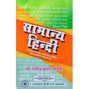 Samanya Hindi By Dr Rajendra Kumar Singhvi-(Hindi)