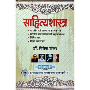 Sahitya Shastra By Dr Vivek Shankar-(Hindi)