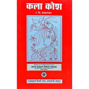 Kala Kosh By R V Sakhalkar-(Hindi)