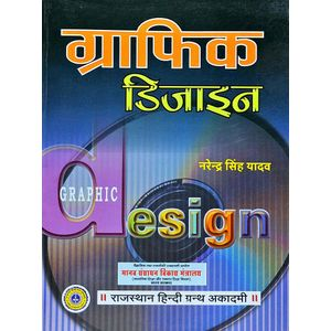Graphic Design By Narendra Singh Yadav-(Hindi)