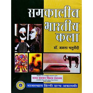 Samkalin Bhartiya Kala By Dr Mamta Chaturvedi-(Hindi)